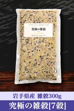 究極の雑穀 [7穀]