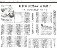 朝日新聞「長粒米(ホシユタカ)」
