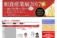 『和食』産業展2017「和食ステージ特別講演」