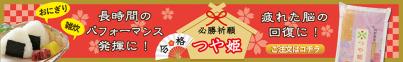 必勝祈願「つや姫」2018