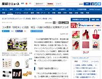 産経新聞「長粒米(ホシユタカ)」