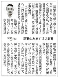 日本農業新聞「需要生み出す視点必要」