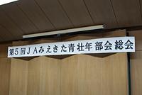 JAみえきた青壮年部会 記念講演会