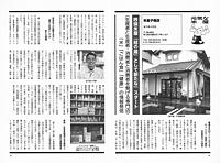 米と流通 4月号