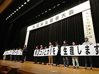 魚沼米生産者大会