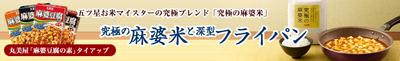 丸美屋キャンペーン2018