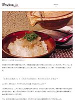 Precious.jpに掲載 最高に美味しい「お茶漬け」