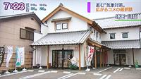 NHKニュース「おはよう日本」
