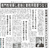 商経アドバイス(新聞)お米マイスター研修会パネラー