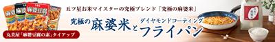 丸美屋キャンペーン2019