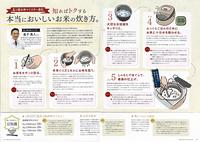 新潟米図鑑 vol.2「本当においしいお米の炊き方」