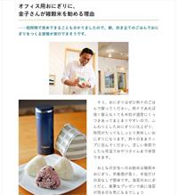 日経ARIA掲載「ごはんはぐんと美味しく炊ける」