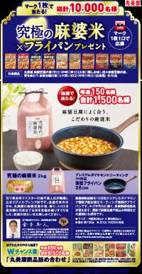 丸美屋「究極の麻婆米×フライパン」プレゼント