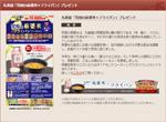 丸美屋キャンペーン2020