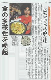 日本農業新聞「国産長粒米(ホシユタカ)」紹介