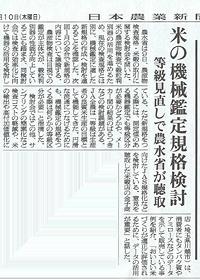日本農業新聞 お米マイスター 農林水産省で講演