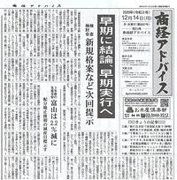 商経アドバイス(新聞)お米マイスター 農林水産省で講演