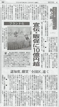 新潟日報「新之助」お米マイスターのコメント掲載