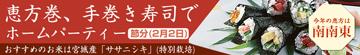 恵方巻き2021