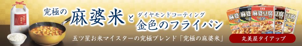 丸美屋キャンペーン2021