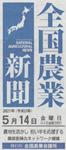 全国農業新聞「お米の魅力を伝える 五ツ星お米マイスター」