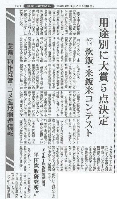 商経アドバイス「炊飯・米飯米コンテスト」受賞