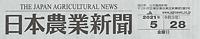 日本農業新聞「米の需要拡大策」掲載