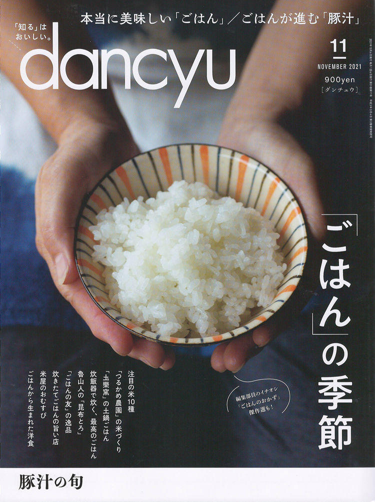 dancyu 11月号「ごはん」の季節 掲載