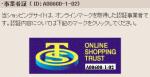 オンラインショッピングトラストマーク
