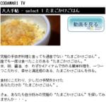 卵かけご飯に合うお米 取材