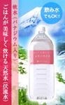 お米の炊き水(天然水)