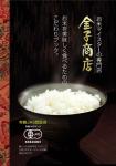 お米を美味しく食べるためのこだわりブック(新)