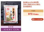 魚沼産コシヒカリ1キロ 新パッケージ!