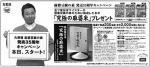 丸美屋35周年キャンペーン広告(読売新聞朝刊)