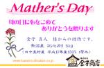 「母の日」メッセージシール