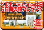 2006お米キャンペーン(ベルギー6日間の旅プレゼント!)