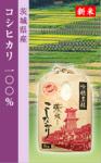 新米 茨城県産コシカリ(平成18年産 1等米)