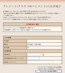 お支払いページ更新(本人認証 3Dセキュア)
