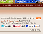 RSSリーダボタン設置(お知らせ情報)