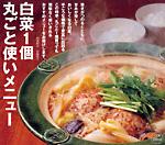 白菜1個丸ごと使いメニュー(お料理新聞2月号)