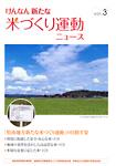 「米づくり運動ニュース」に記事掲載!