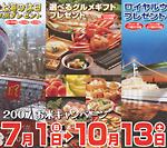 2007お米キャンペーン「上海の旅プレゼント」(10/13まで)