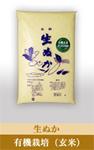 有機米ぬか(無農薬・無化学肥料)