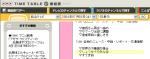 NHK番組表