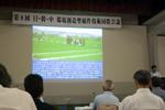 稲作国際会議(中国の発表)