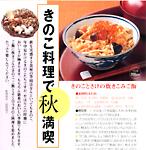 きのこ料理で秋満喫(お料理新聞10月号)
