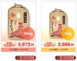 平成15年産米 売りつくしセール