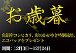 2007お歳暮(冬のギフト)喜ばれる「こだわり米」を!(素敵な賞品プレゼント)