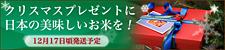 日本のお米をクリスマスプレゼントに!(お米の海外発送ページ)