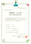 有機JAS「小分け業者」継続認定書(PDF 360KB)
